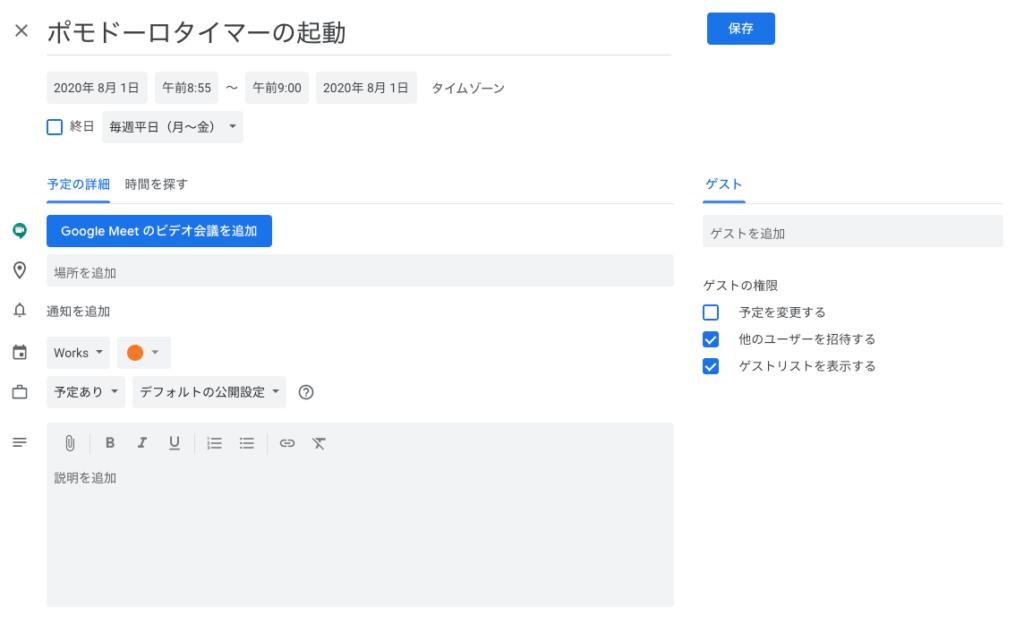 Googleカレンダーの予定追加