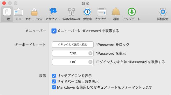 1Passwordのショートカットキーを変更