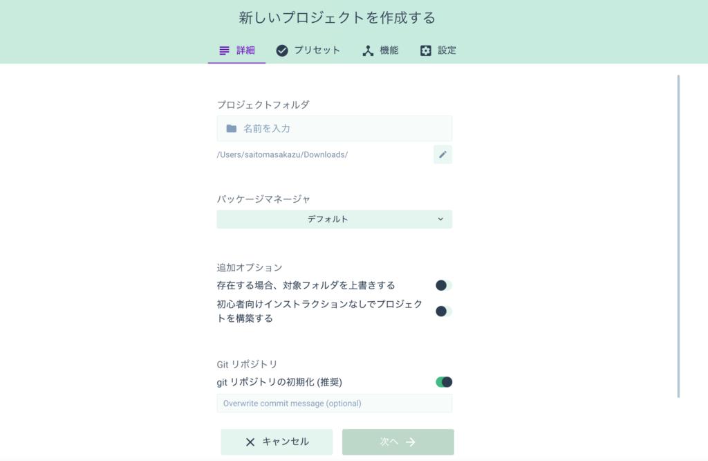 プロジェクトの基本情報