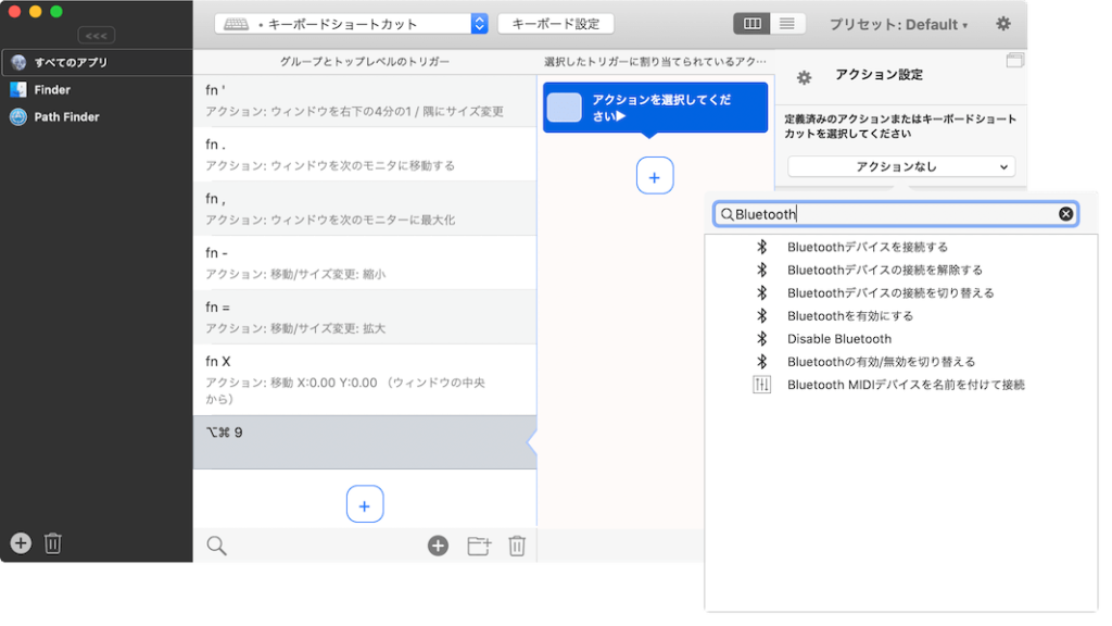 BetterTouchToolのBluetoothアクション