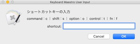 Keyboard Maestroのダイアログ