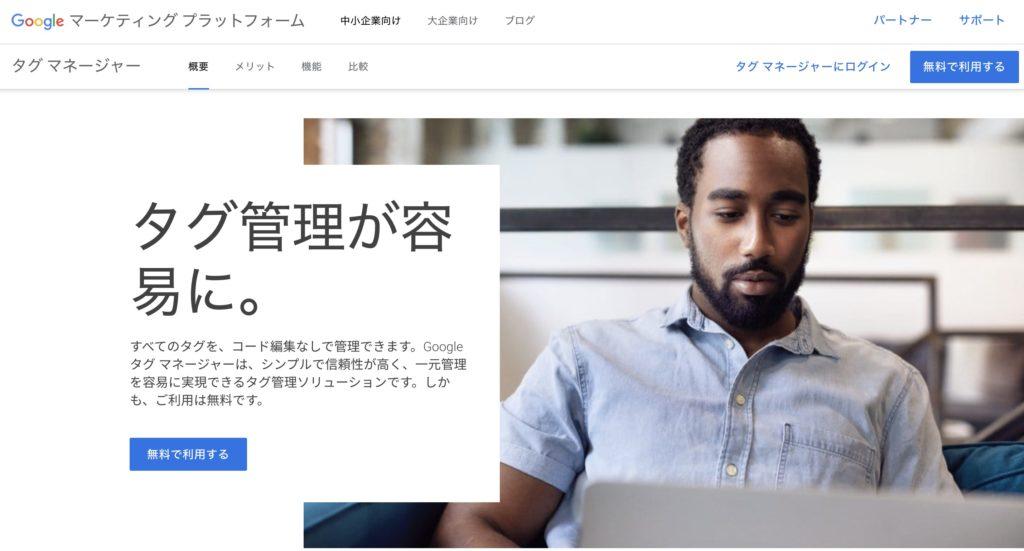 Google タグマネージャー公式サイト