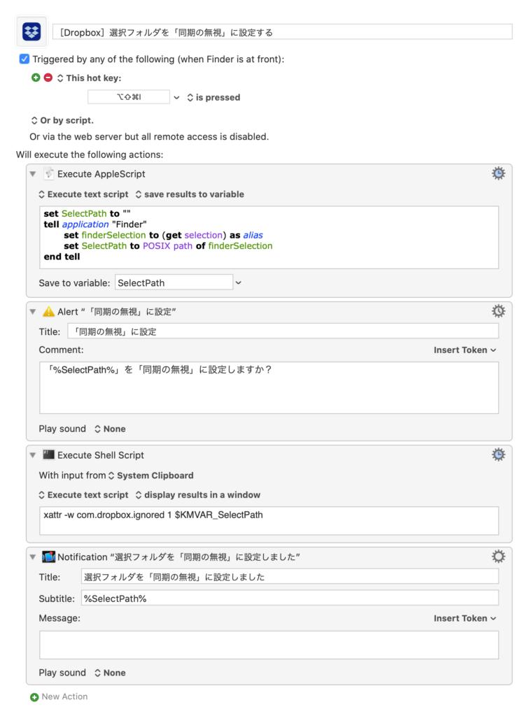 Finderで選択したファイルをDropboxの同期の無視に追加