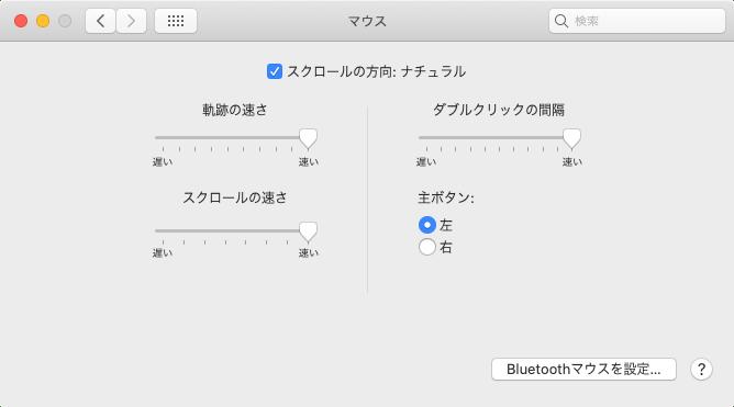 [システム環境設定]→[マウス]