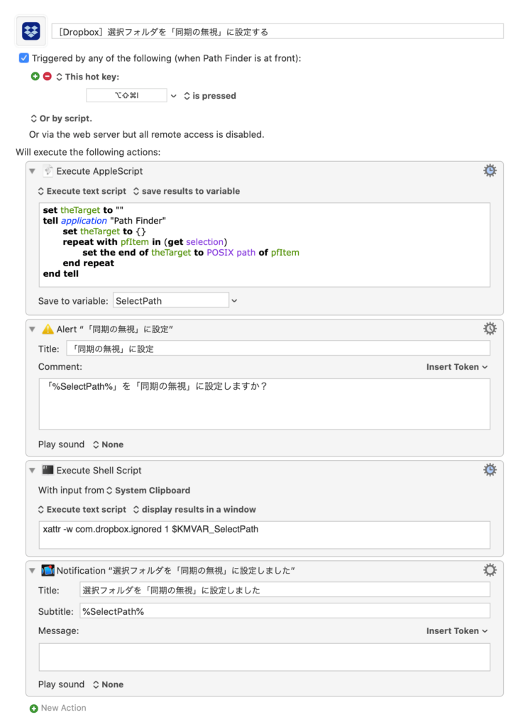 Path Finderで選択したファイルをDropboxの同期の無視に追加