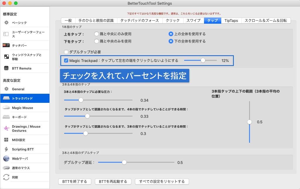 MagicTrackpad:タップして左右の端をクリックしないようにする