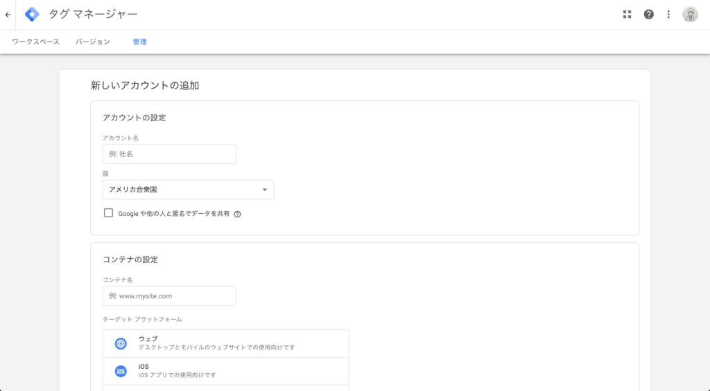 Google タグマネージャーアカウントの作成ページ