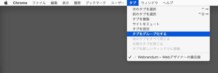 Google Chromeの[タブ]→[タブをグループ化する]