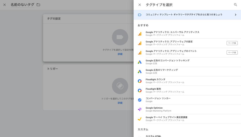 Google タグマネージャーのタグ選択