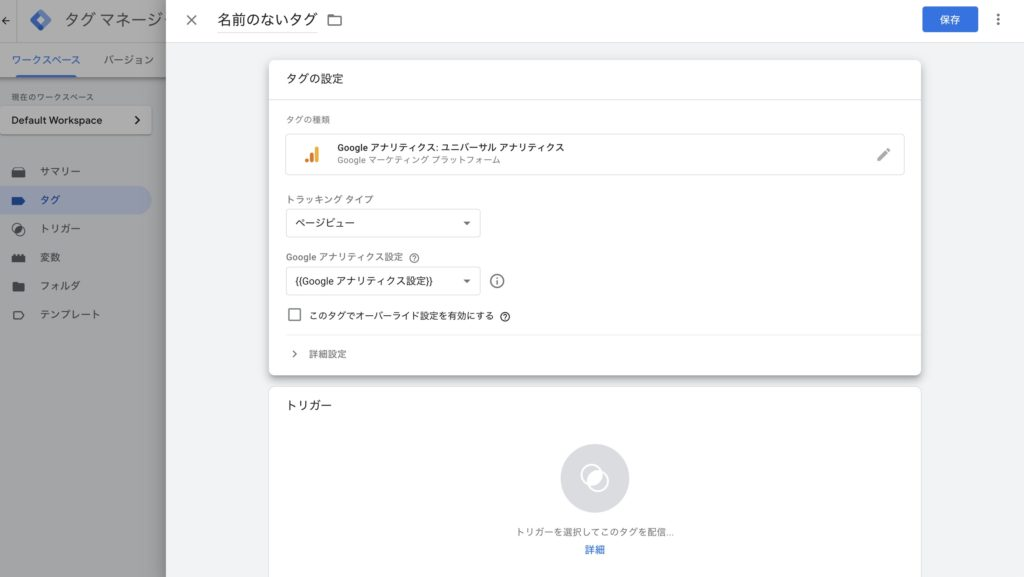 Googleアナリティクス ユニバーサルアナリティクスの設定