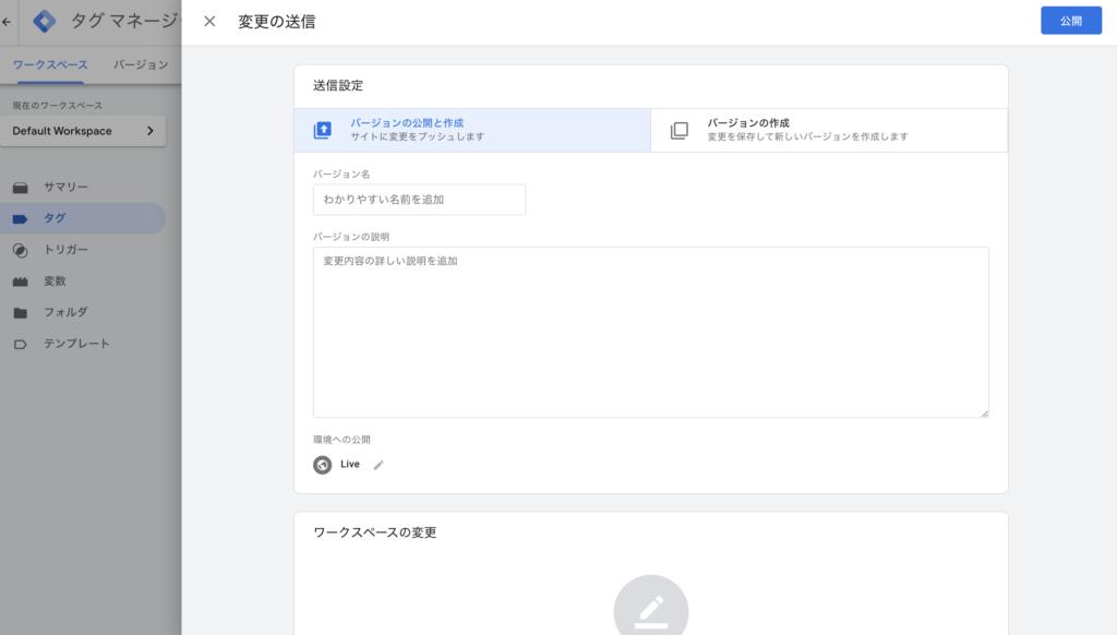 Google タグマネージャー バージョンの公開