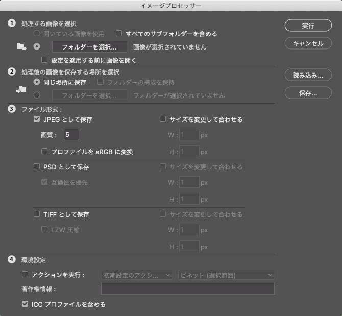 イメージプロセッサー