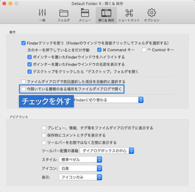 [開く & 保存]→「今開いている書類のある場所をファイルダイアログで開く」
