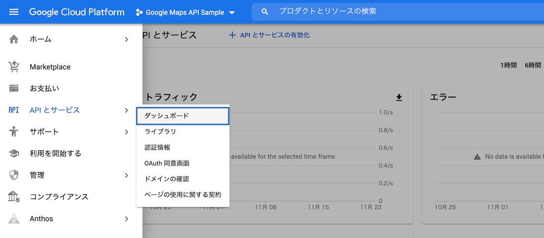 [API とサービス]→[ダッシュボード]