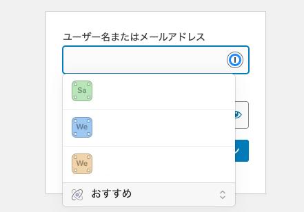 1Password Xのフォーム入力時の機能