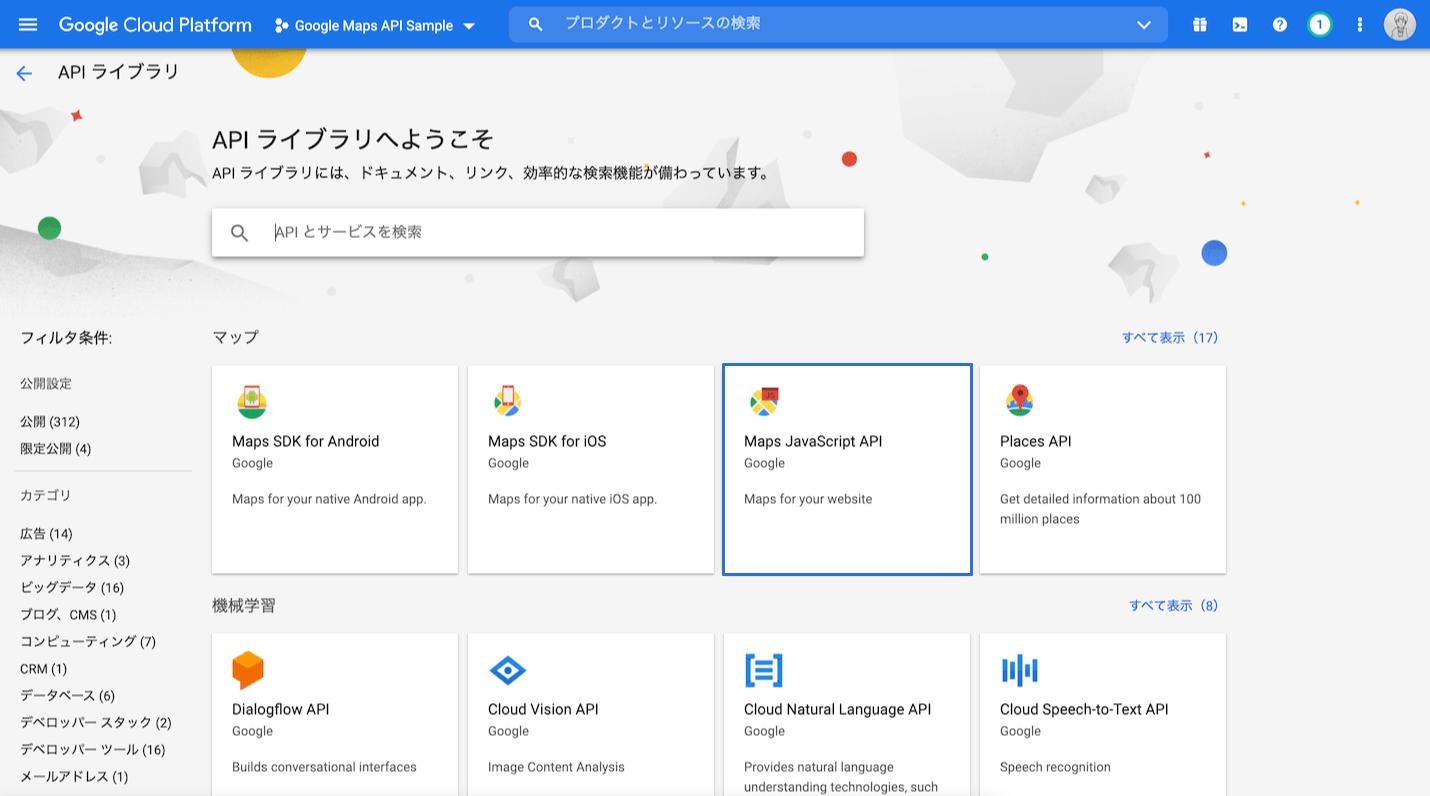 API ライブラリ