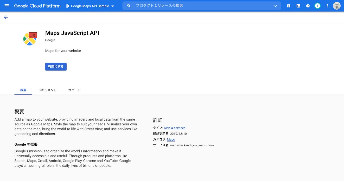 Maps JavaScript APIの有効化