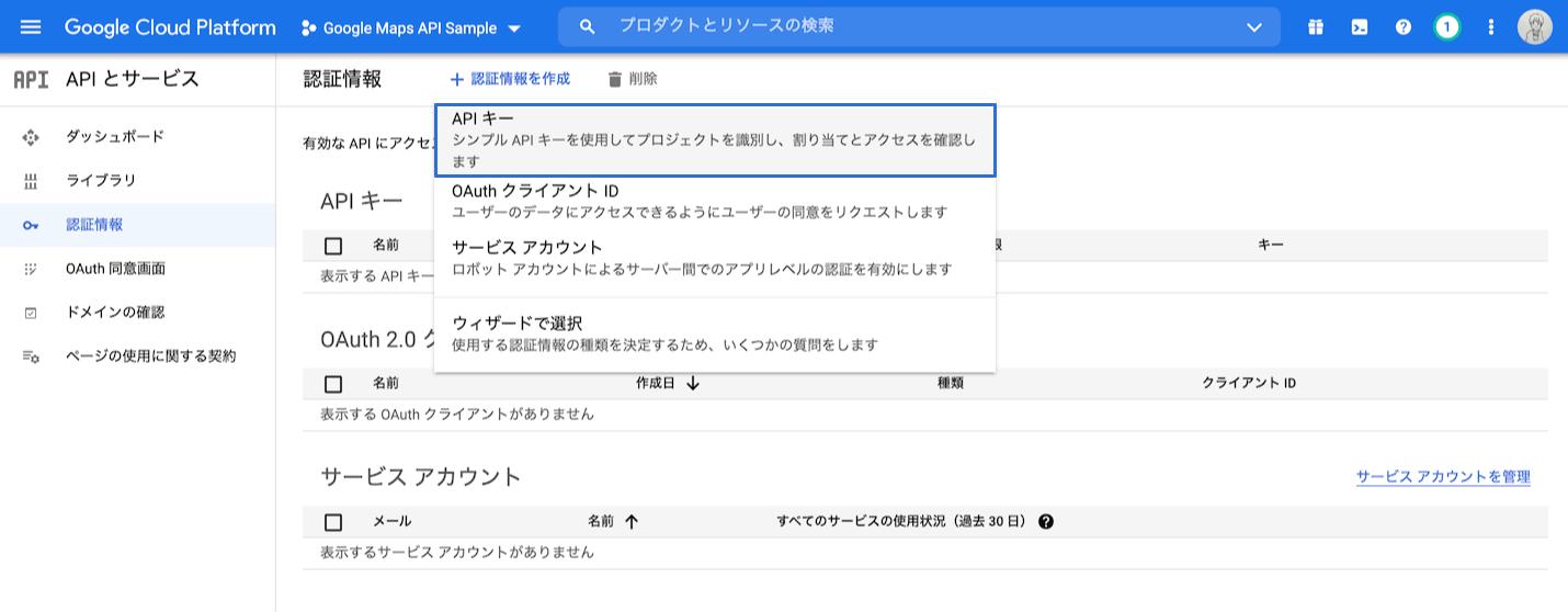 API キーの作成