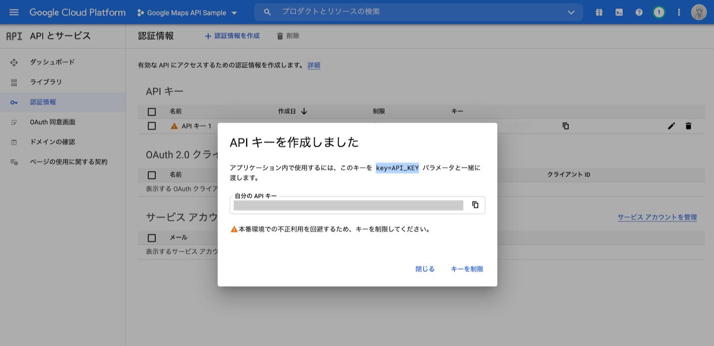 API キーの取得
