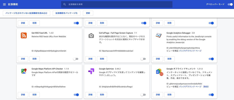 Chrome拡張機能一覧