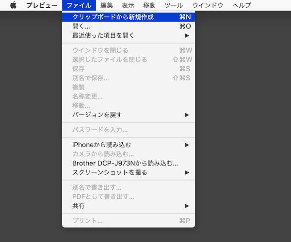 [ファイル]→[クリップボードから新規作成]