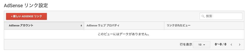 AdSense リンク設定