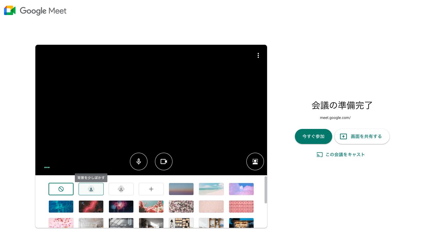 背景の変更画面