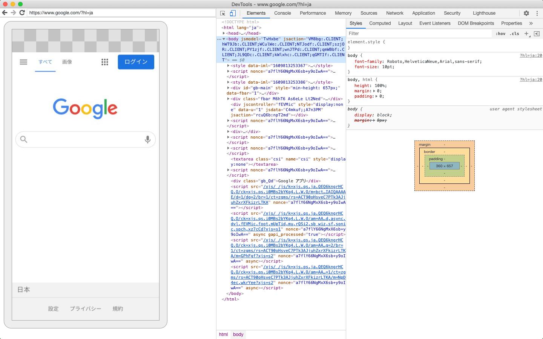 Android実機で表示しているサイトのChrome開発者ツール