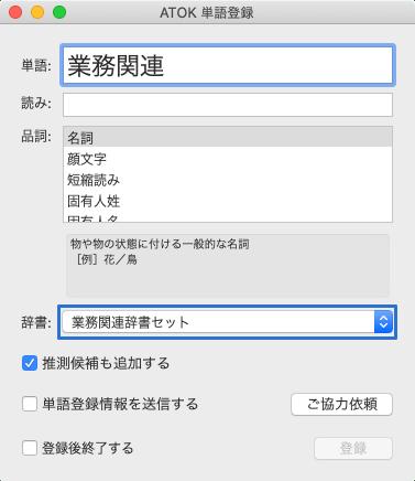 単語登録時に辞書セットの選択