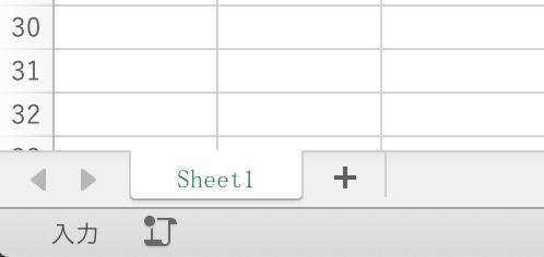 Excelの入力モード