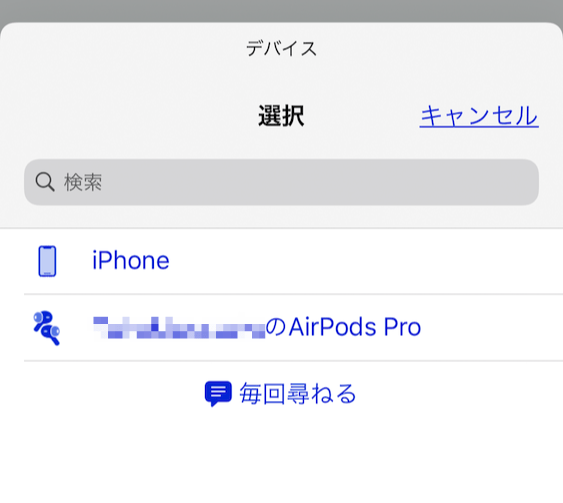 AirPodsの選択