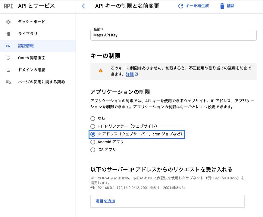 「IP アドレス(ウェブサーバー、cron ジョブなど)」
