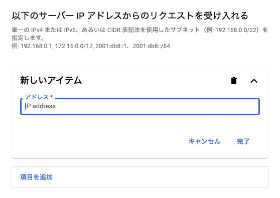 IPアドレスの追加