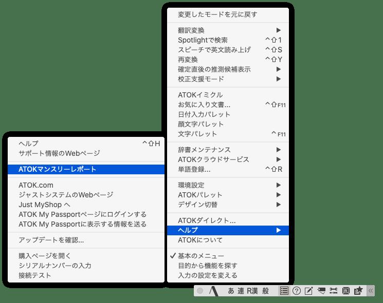 ATOK[ヘルプ]→[ATOKマンスリーレポート]