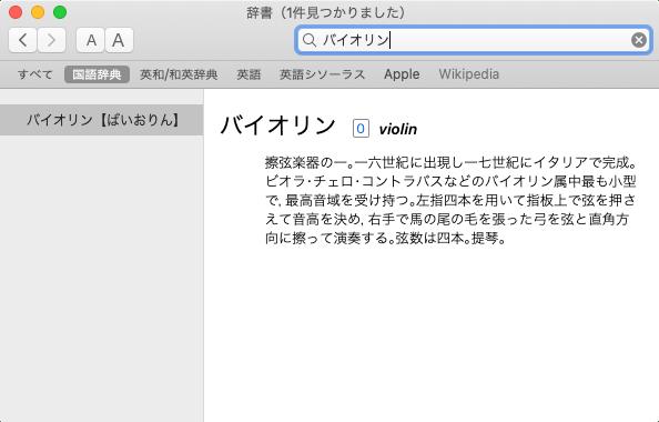 辞書の「バイオリン」検索結果