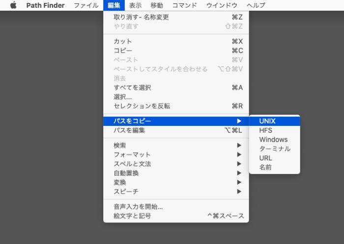 [編集]→[パスをコピー]→[UNIX]