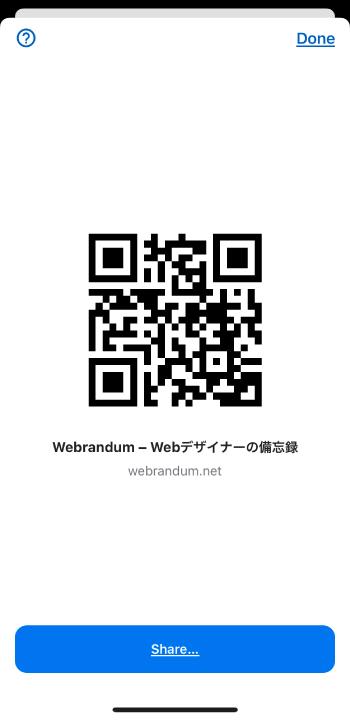 iOS版のQRコード表示