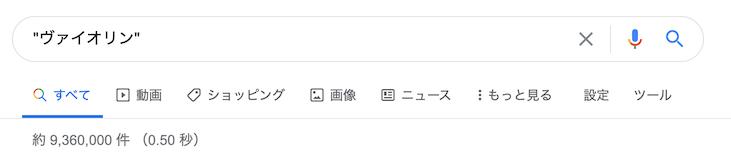 """「""""ヴァイオリン""""」検索結果"""