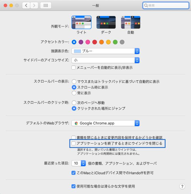 [システム環境設定]→[一般]