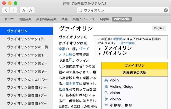 Wikipediaの「ヴァイオリン」ページ