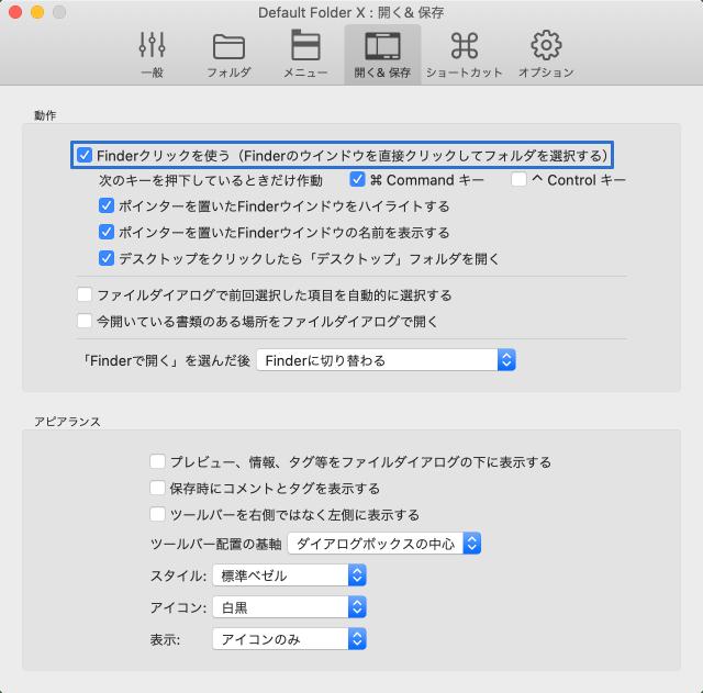 Default Folder Xの「Finderクリックを使う」