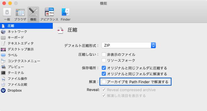 [機能]→[圧縮]にある「アーカイブを Path Finder で解凍する」