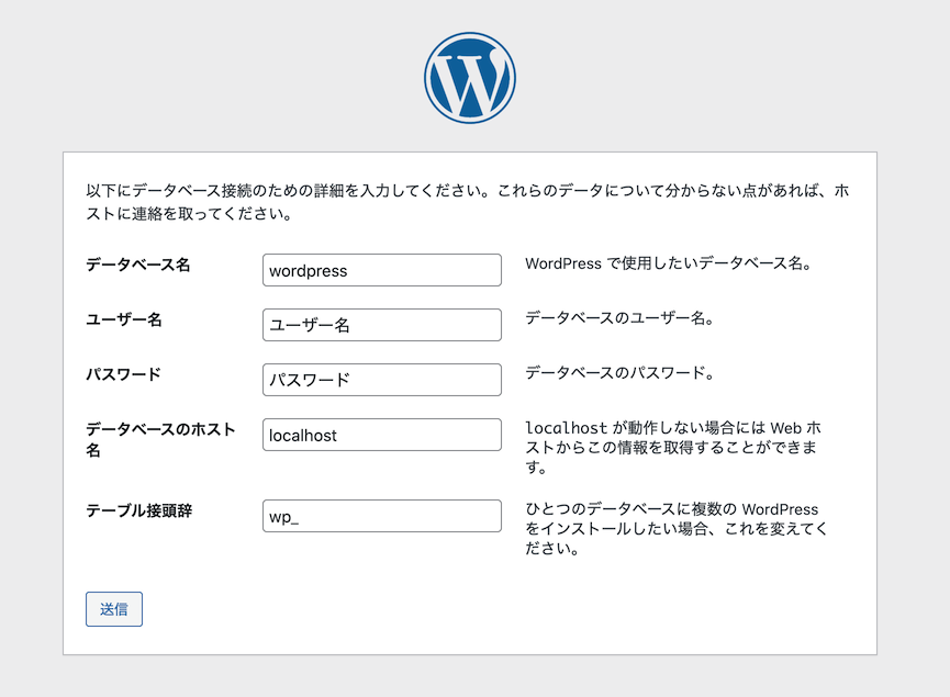 WordPressのデータベース入力