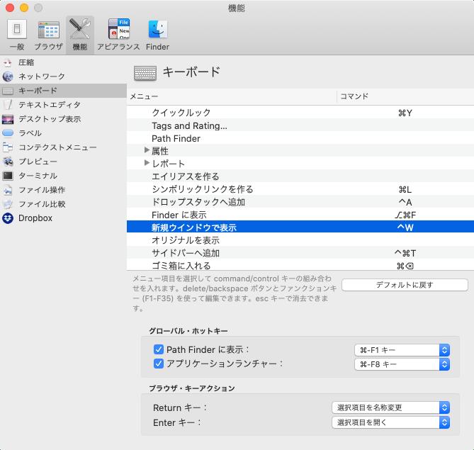 Path Finderの[機能]→[キーボード]で[ファイル]→[新規ウインドウで表示]