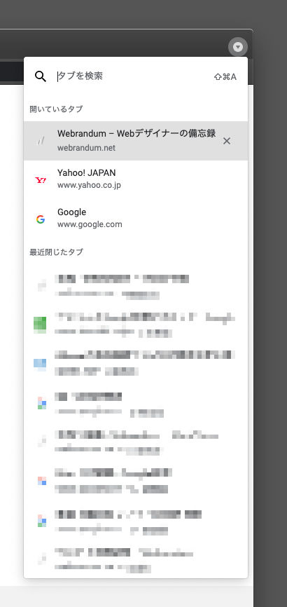 「タブを検索」