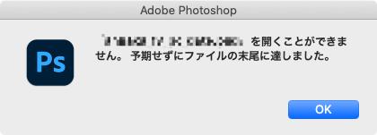 「○○.psdを開くことができません。予期せずにファイルの末尾に達しました。」