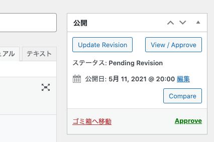 「Keep editing the revision」の後の編集ページ
