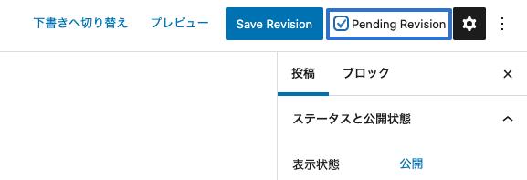 ブロックエディターの「「Save as Pending Revision」」