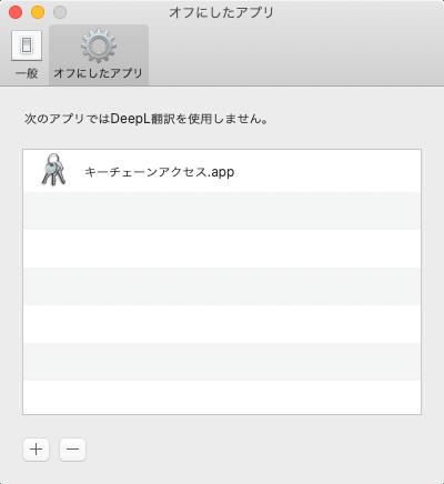 DeepL環境設定[オフにしたアプリ]