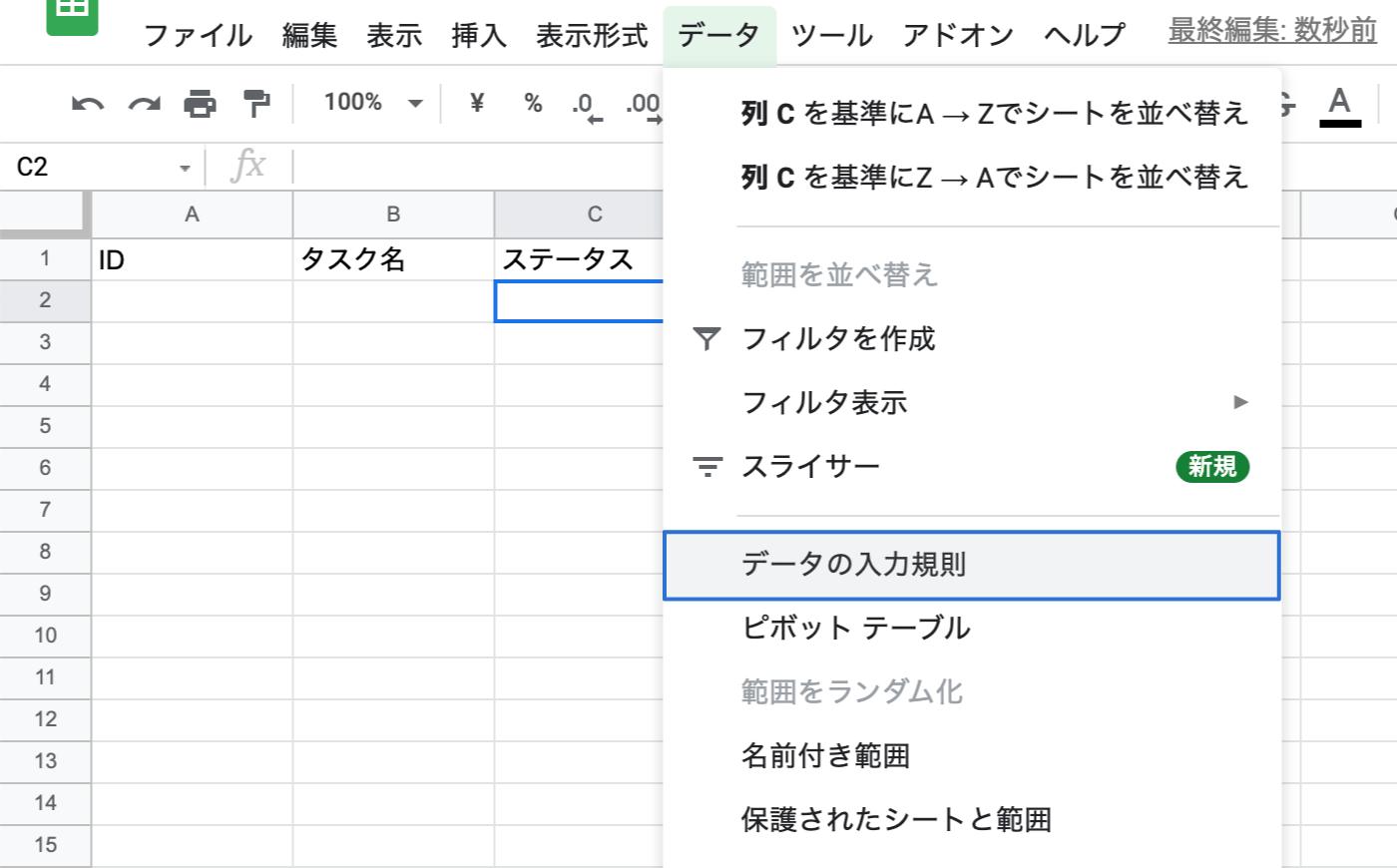 [データ]→[データの入力規則]